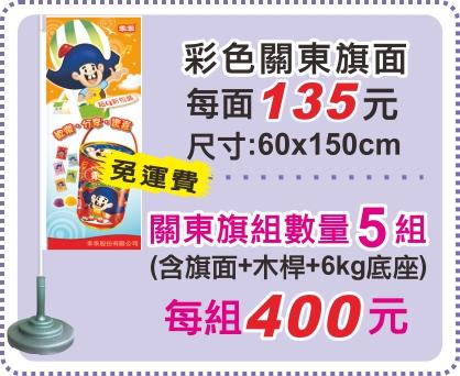 關東旗150元