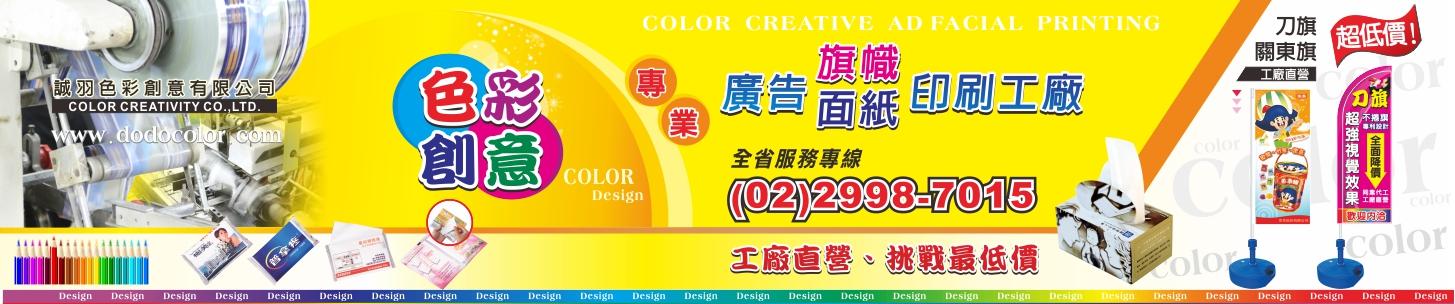 色彩創意廣告印刷
